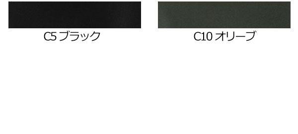 【グレースエンジニアーズ】GE-209「防風つなぎ」のカラー