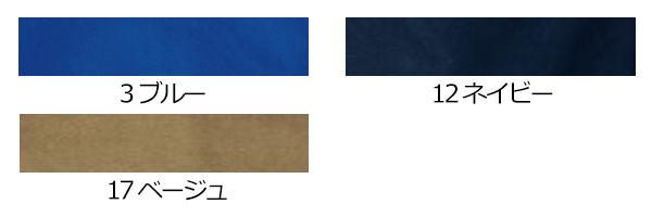 【グレースエンジニアーズ】GE-220「長袖つなぎ」のカラー