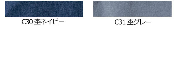 【グレースエンジニアーズ】GE-147「長袖つなぎ」のカラー