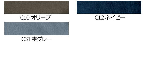 【グレースエンジニアーズ】GE-157「サロペット」のカラー