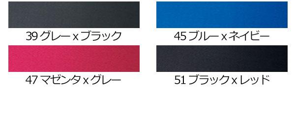 【おたふく手袋】JW-602 BTデュアルメッシュロングスリーブクルーネックシャツ「コンプレッション」のカラー