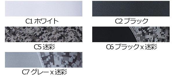【おたふく手袋】JW-623 冷感・消臭パワーストレッチ長袖クルーネックシャツ「コンプレッション」のカラー