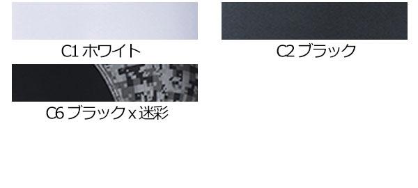 【おたふく手袋】JW-628 冷感・消臭パワーストレッチ半袖クルーネックシャツ「コンプレッション」のカラー