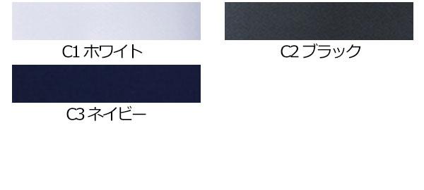 【おたふく手袋】JW-625 冷感・消臭パワーストレッチ長袖ハイネックシャツ「コンプレッション」のカラー