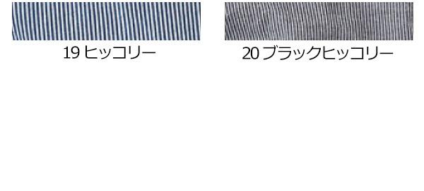 【グレースエンジニアーズ】GE-585「半袖つなぎ」のカラー