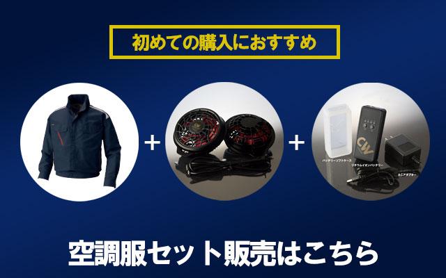 空調風神服ファン・バッテリーセット