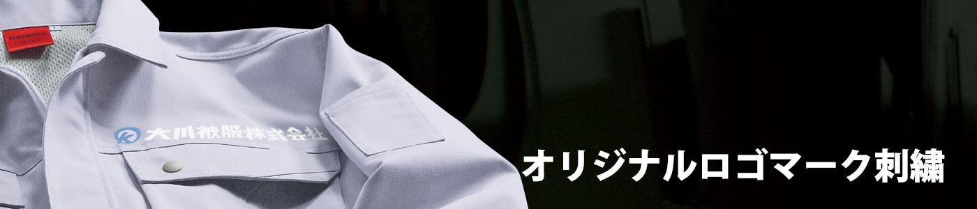 オリジナルロゴ刺繍(ししゅう)