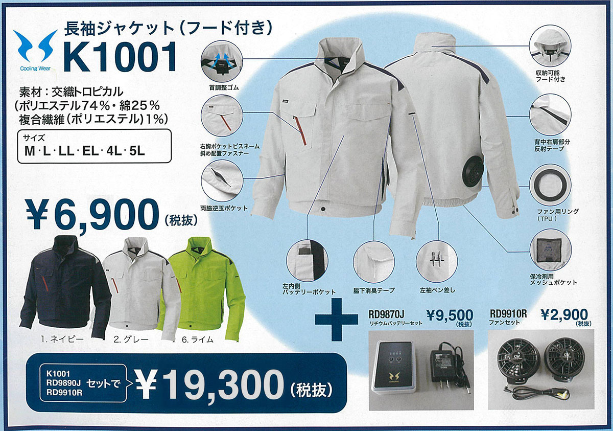 Kansaix空調風神服K1001空調服セットの詳細