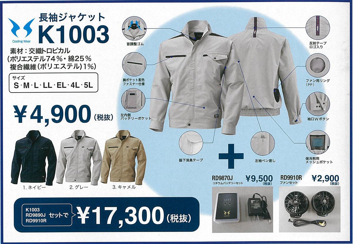Kansaix空調風神服K1003空調服セットの詳細