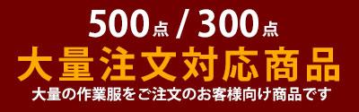 作業服の大口注文・大量購入可能商品(300点/500点)