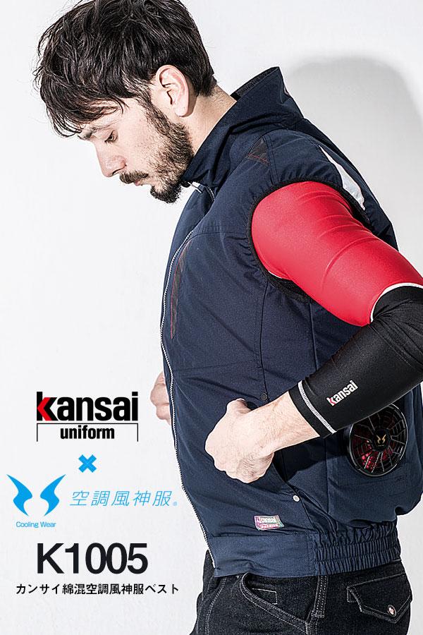 kansai×空調風神服K1005空調服ベスト