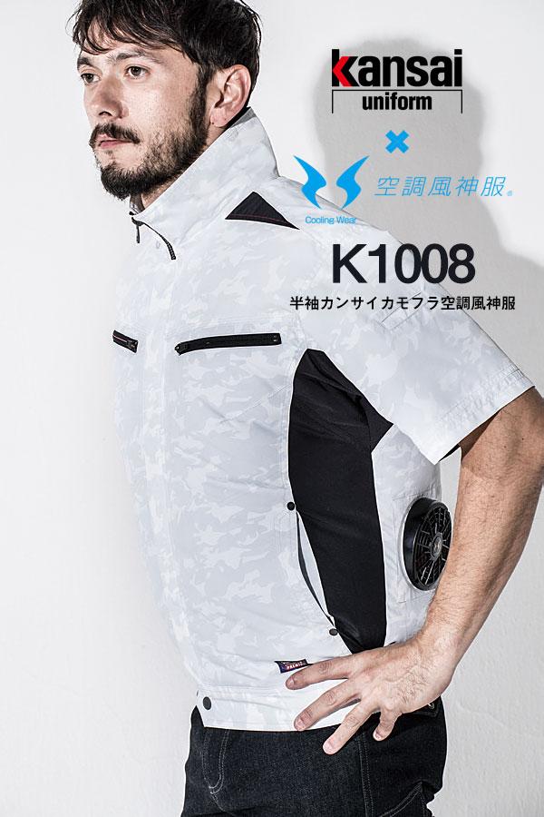 kansai×空調風神服K1008