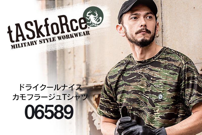 タスクフォース06589ドライクールナイスカモフラージュTシャツ