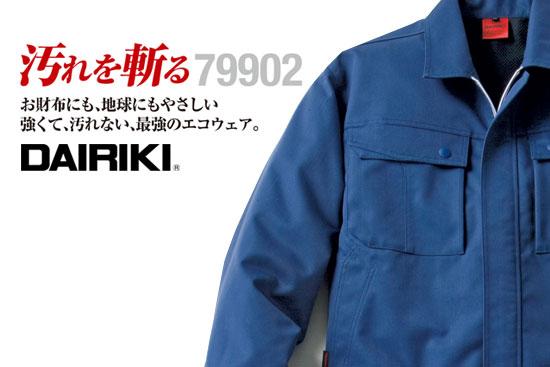 ダイリキ 79902