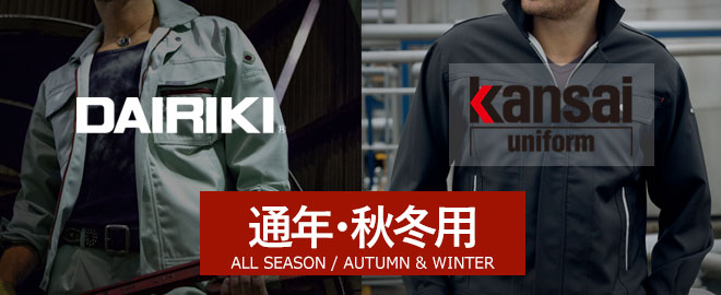 秋冬用作業服