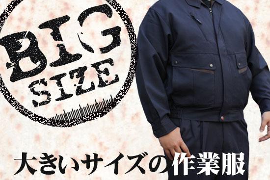 大きいサイズの作業服