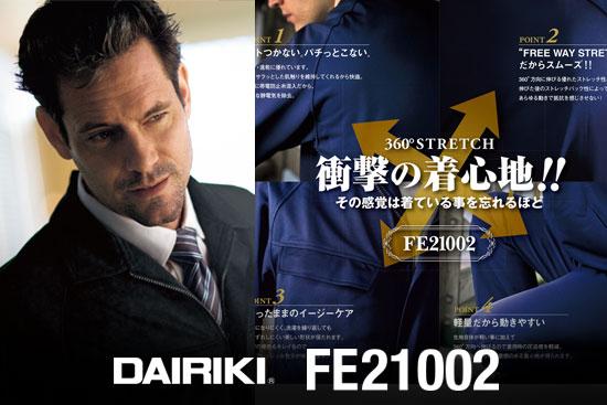 ダイリキ FE21002
