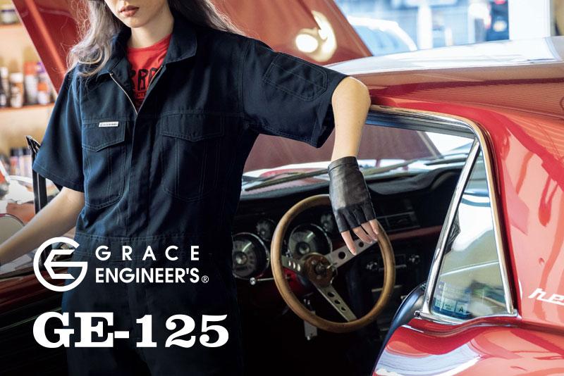 グレースエンジニアーズGE-125半袖つなぎ