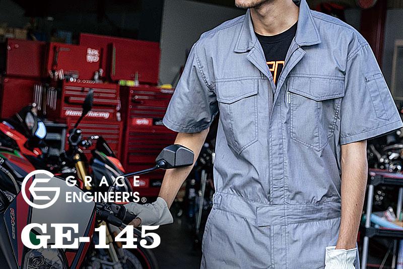 グレースエンジニアーズGE-145半袖つなぎ