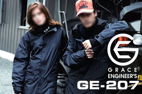 グレースエンジニアーズGE-207(SKプロダクト)