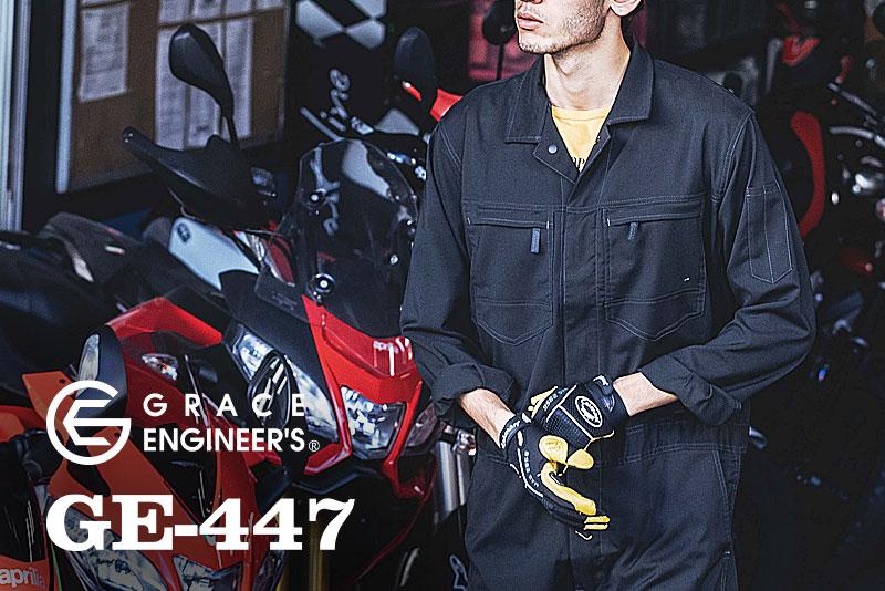 グレースエンジニアーズGE-447長袖つなぎ