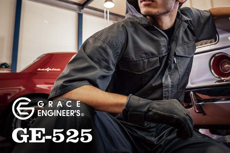 グレースエンジニアーズGE-525半袖つなぎ