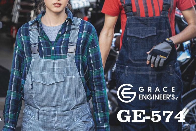 グレースエンジニアーズGE-574サロペット・つなぎ