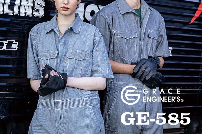 グレースエンジニアーズGE-585半袖つなぎ