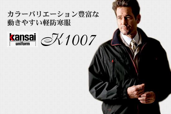 カンサイユニフォームK1007(10070)