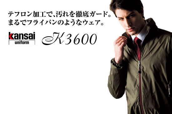 カンサイユニフォームK3600(03600)