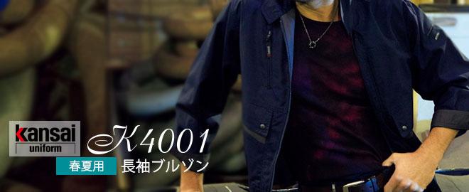 カンサイユニフォームK4001(40012)
