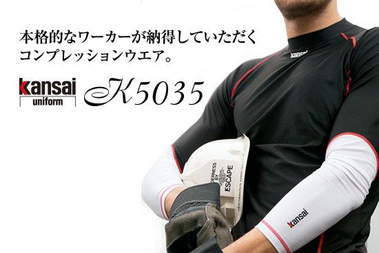 カンサイユニフォームK5035(05035)コンプレッション