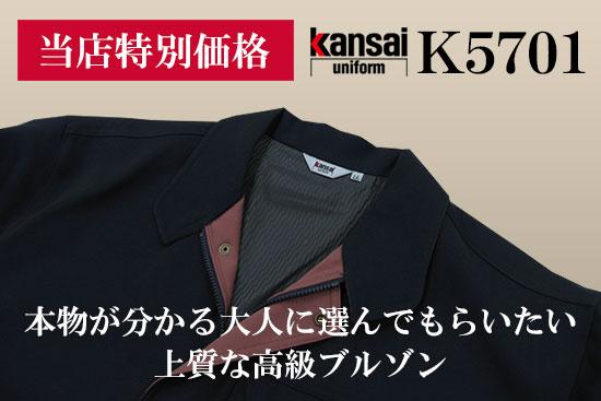 カンサイユニフォームK5701(57012)