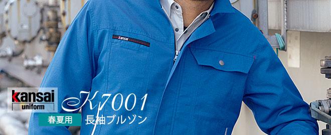 カンサイユニフォームK7001(70012)