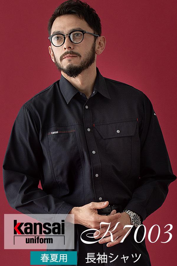 カンサイユニフォーム K7003長袖シャツ