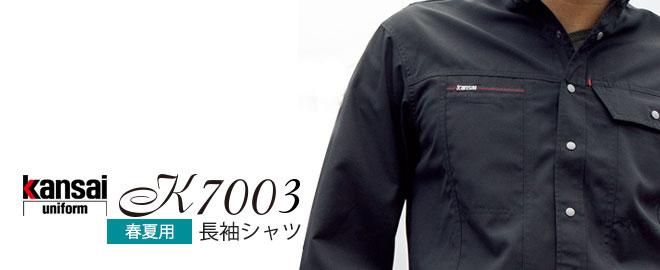 カンサイユニフォームK7003(70034)