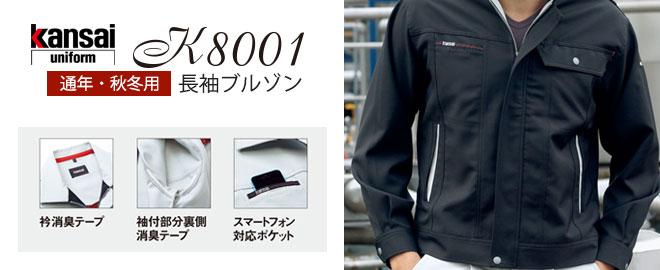 カンサイユニフォームK8001(80012)