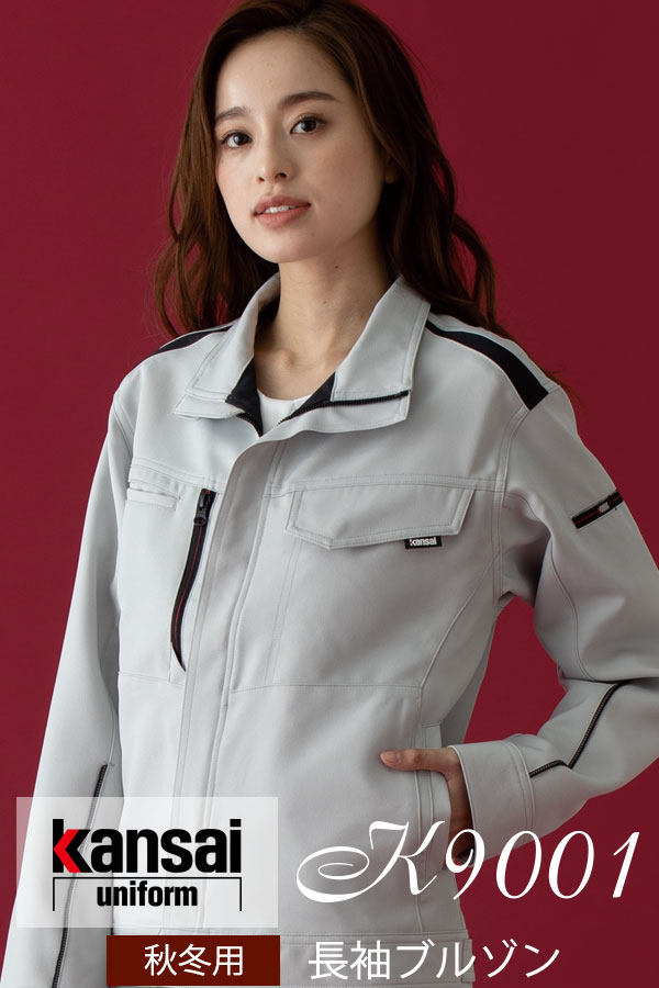 カンサイユニフォーム K9001長袖ブルゾン