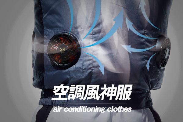空調服(ファン付き作業服)