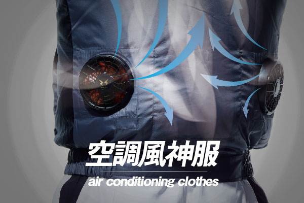 空調風神服(ファン付き作業服)