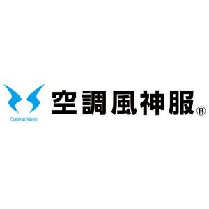 空調風神服(サンエス SUN-S)
