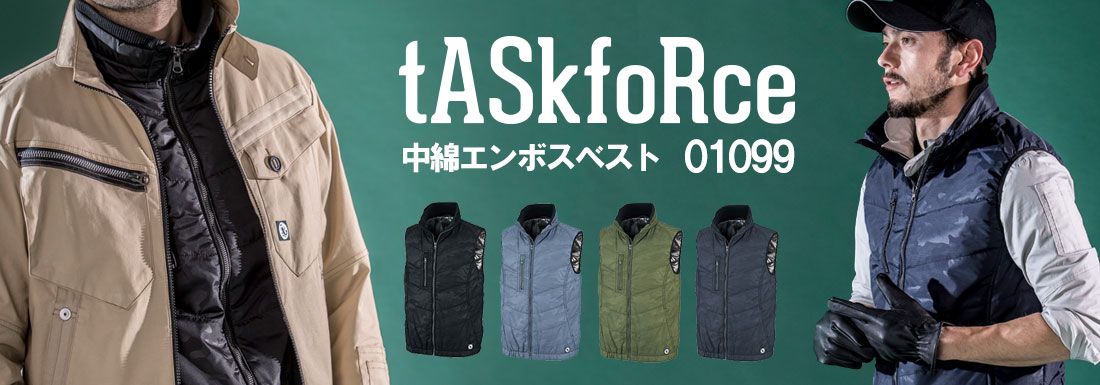 【tASkfoRce】中綿エンボスベスト01099