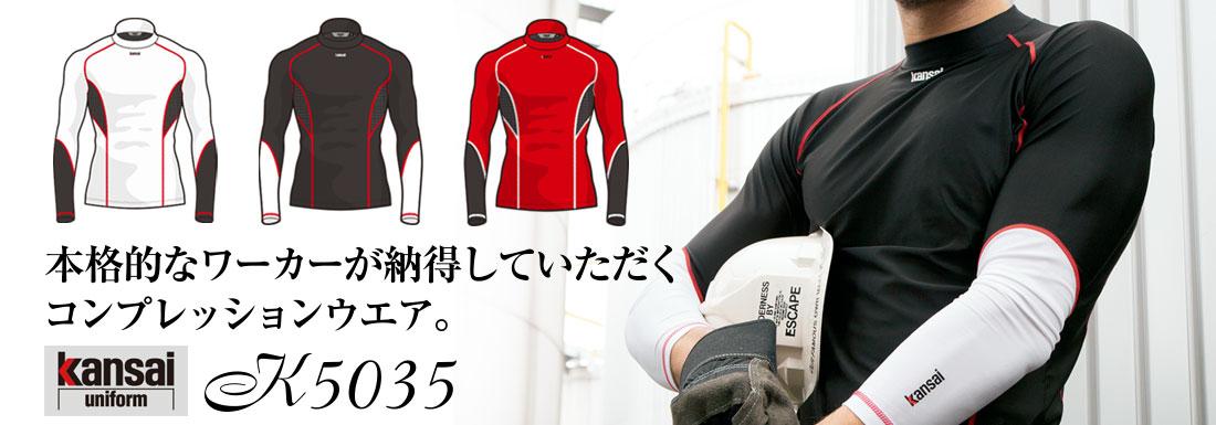 カンサイユニフォームK5035長袖コンプレッション