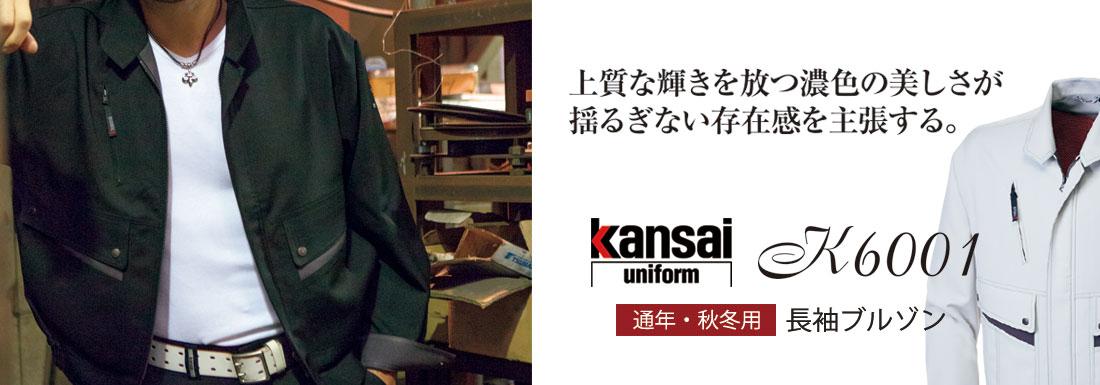 カンサイユニフォームK6001