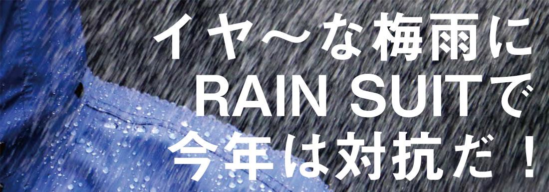 梅雨の時期にレインウェアで対策