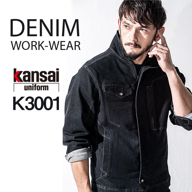 カンサイK3001