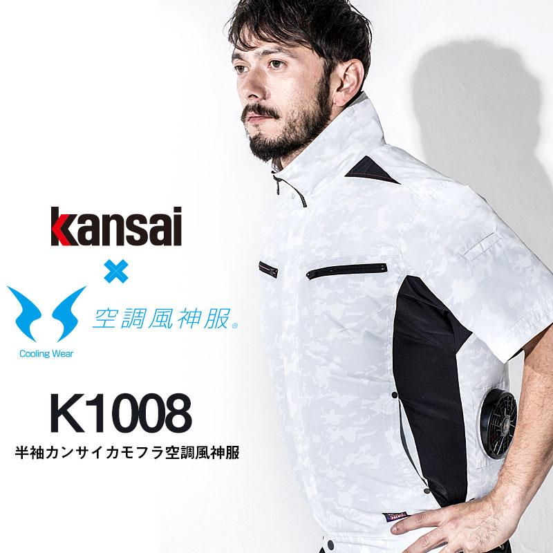 Kansai×空調風神服K1008半袖カモフラ空調風神服