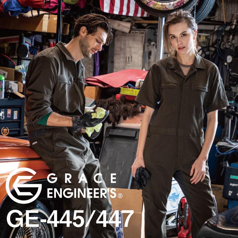 グレースエンジニアーズGE-447