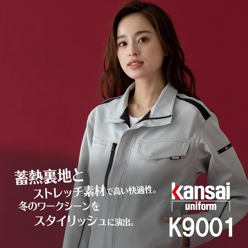 KansaiK9001長袖ブルゾン通年秋冬用