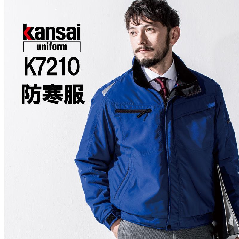 カンサイユニフォームK7210防寒服